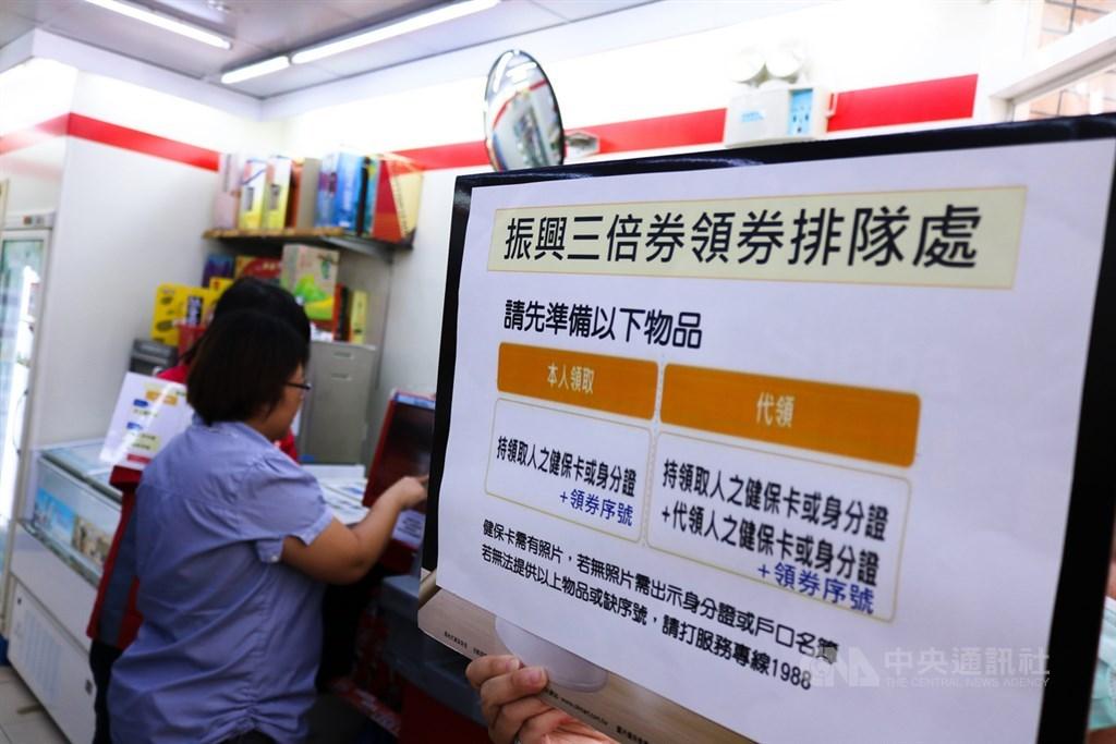 振興三倍券憑健保卡領取條件放寬,經濟部4日宣布,開放14歲以下未領有身分證的民眾可持戶口名簿領券。(中央社檔案照片)