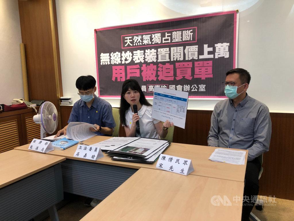 民進黨立委高嘉瑜今天表示,政府推動微電腦瓦斯表,但有天然氣公司卻強迫用戶改裝,甚至加裝上萬元的無線抄表裝置。中央社記者王承中 109年8月5日