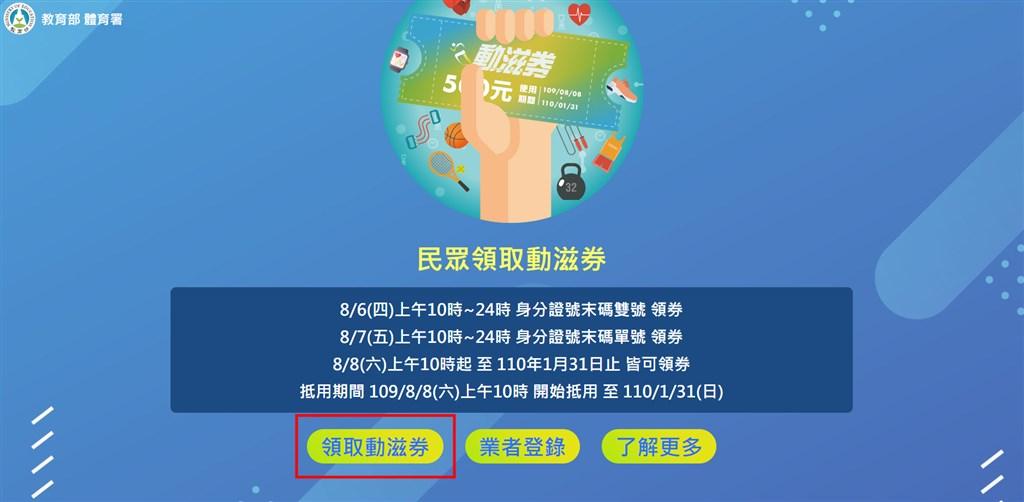 體育署推出面額新台幣500元的「動滋券」,6日上午10時將開放領券。(圖取自體育署網頁500.gov.tw)