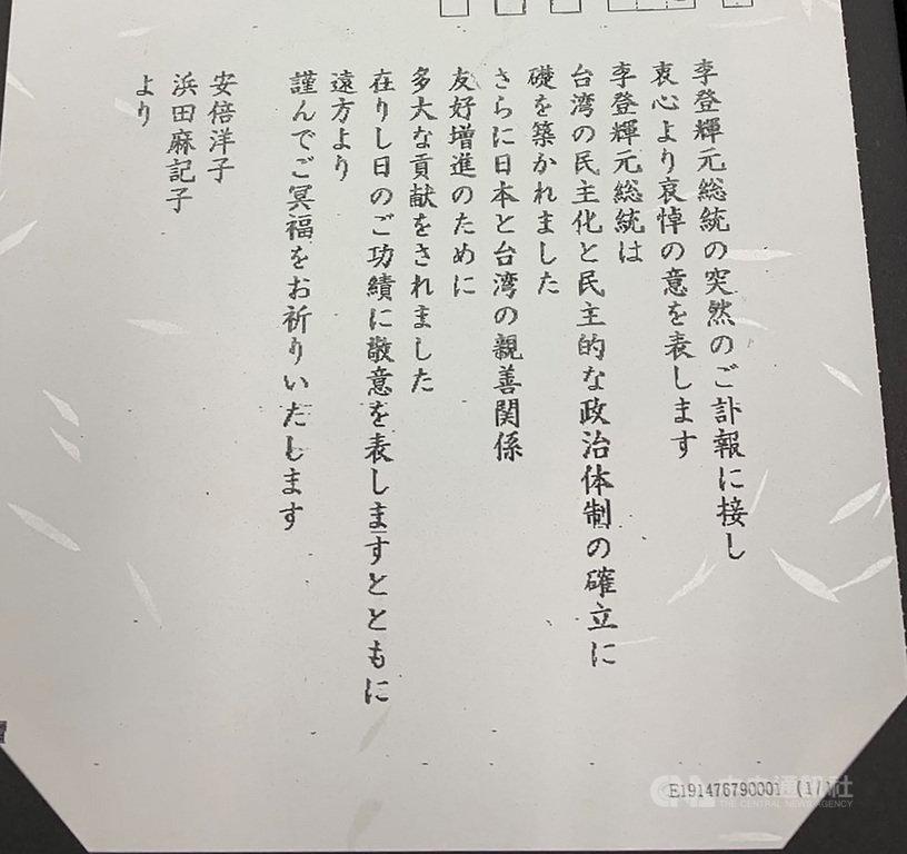 前總統李登輝辭世,駐日代表處設追思處從3日至6日已有逾3000人前來。日本首相安倍晉三母親安倍洋子之前以發弔唁函的方式致意。中央社記者楊明珠東京攝 109年8月6日