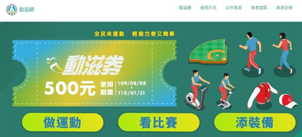 體育署發放400萬份「動滋券」,6日起開放領券,使用期間自109年8月8日10時起至110年1月31日止。(圖取自體育署網頁500.gov.tw)