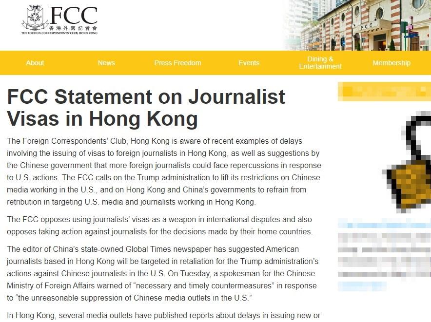 香港外國記者會6日表示,已有多名駐港外國記者辦理工作簽證遭到延誤。(圖取自香港外國記者會網頁fcchk.org)