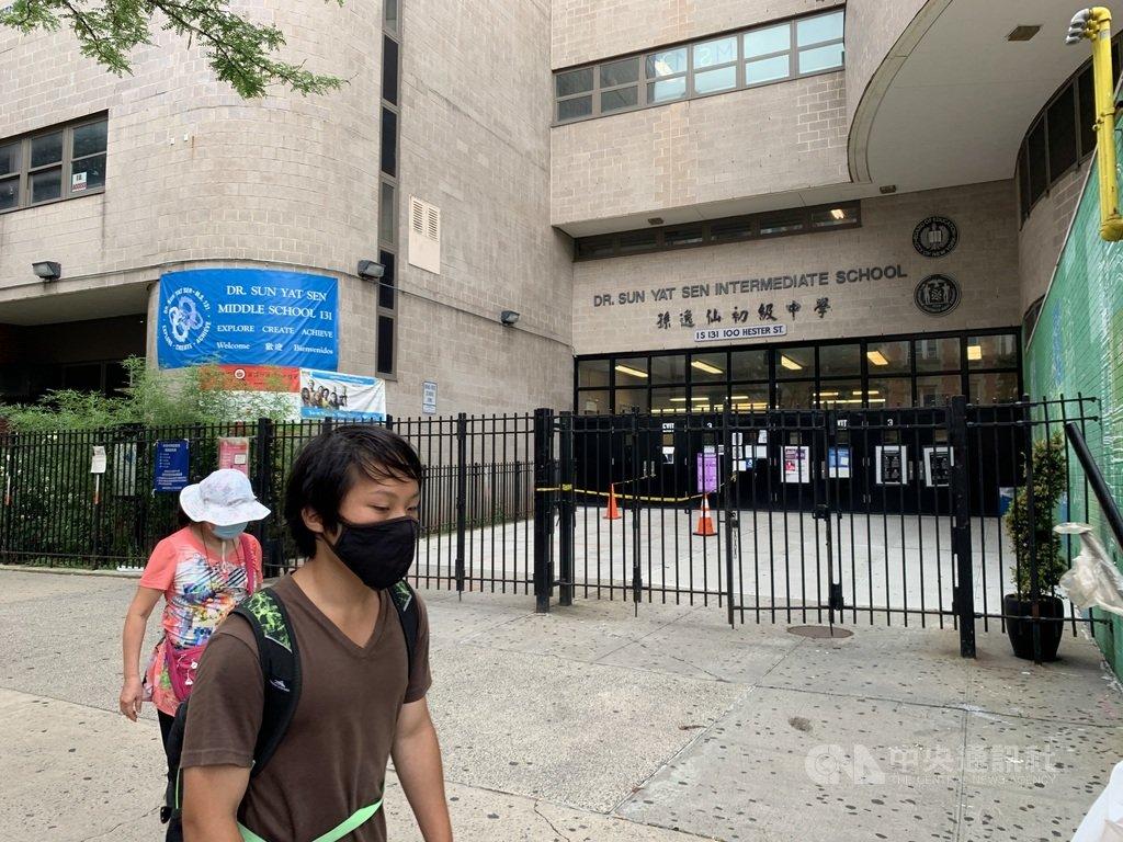 紐約州2019冠狀病毒疫情平穩,州長古莫美東時間7日宣布新學年各校可恢復到校上課。圖為紐約市曼哈頓華埠孫逸仙初級中學。中央社記者尹俊傑紐約攝  109年8月8日