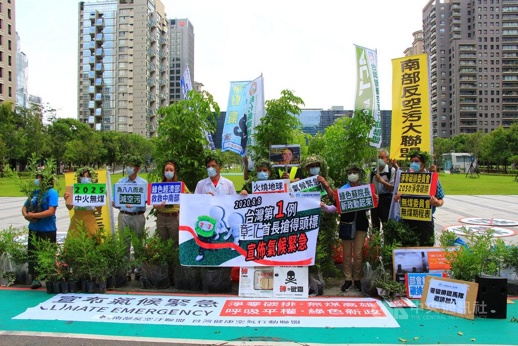 由環保與醫界團體發起的「88節台中抗暖化、反空污、顧健康」遊行8日下午在台中登場,主辦單位上午召開行前記者會,現場扮裝成樹人,呼籲民眾一同節能減碳,聲援響應行動。中央社記者蘇木春攝 109年8月8日