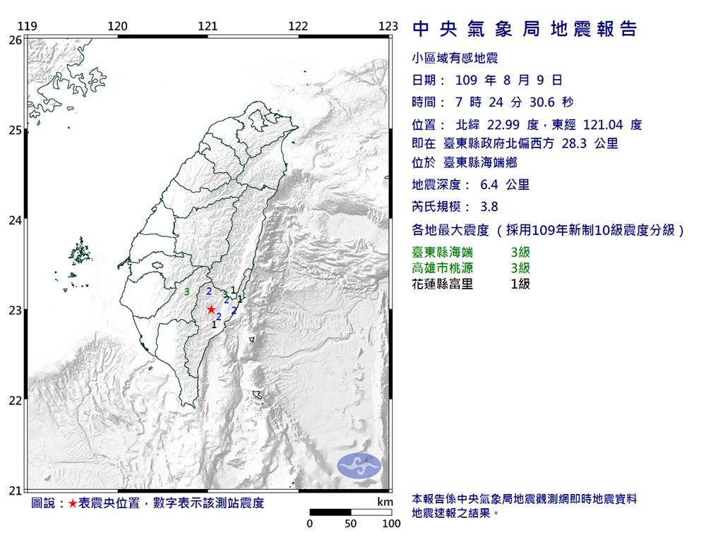 根據中央氣象局最新資訊,9日7時24分發生芮氏規模3.8地震,震央位於台東縣海端鄉。(圖取自中央氣象局網頁cwb.gov.tw)