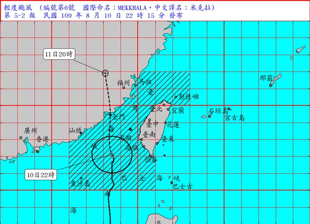 颱風米克拉10日生成,中央氣象局發布海陸警報,預測11日凌晨4時到上午11時對影響金門最大。(圖取自中央氣象局網頁cwb.gov.tw)