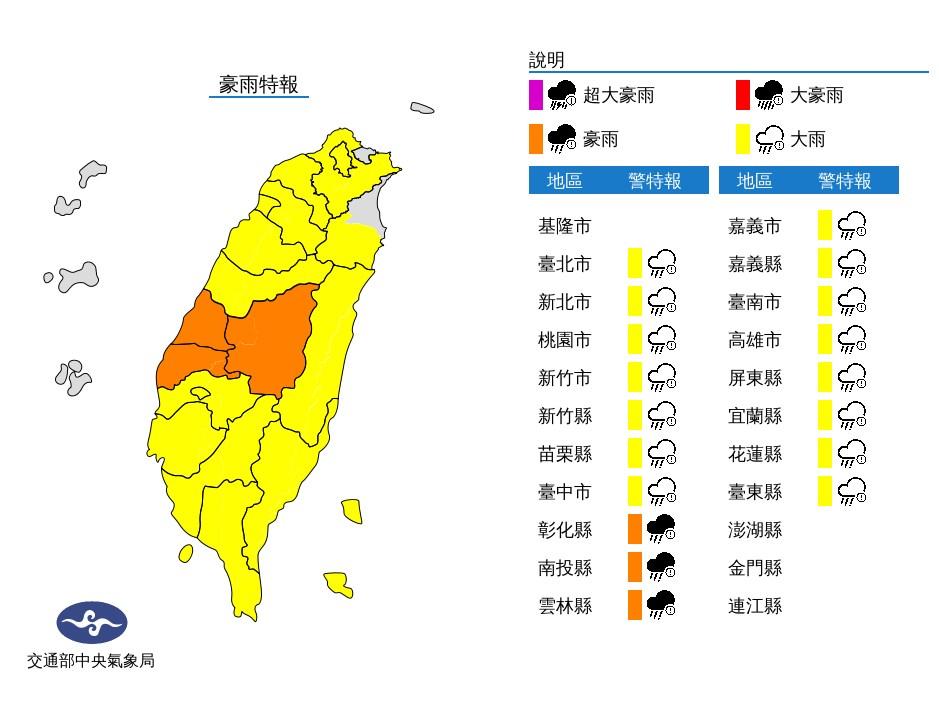 中央氣象局10日下午3時15分再度發出大雨及豪雨特報,增加至台北市等18縣市。(圖取自中央氣象局網頁cwb.gov.tw)