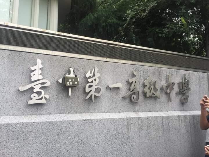 最近有人將台南一中小書包掛在台中一中校門口的「中」字上,使得兩校學生在網路互相開罵。(圖取自靠北台中一中2.0粉絲頁facebook.com)
