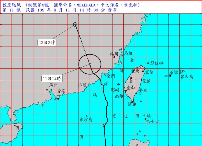 中央氣象局11日下午2時,解除輕颱米克拉在金門及台灣海峽北部的陸上、海上颱風警報。(圖取自氣象局網頁cwb.gov.tw)