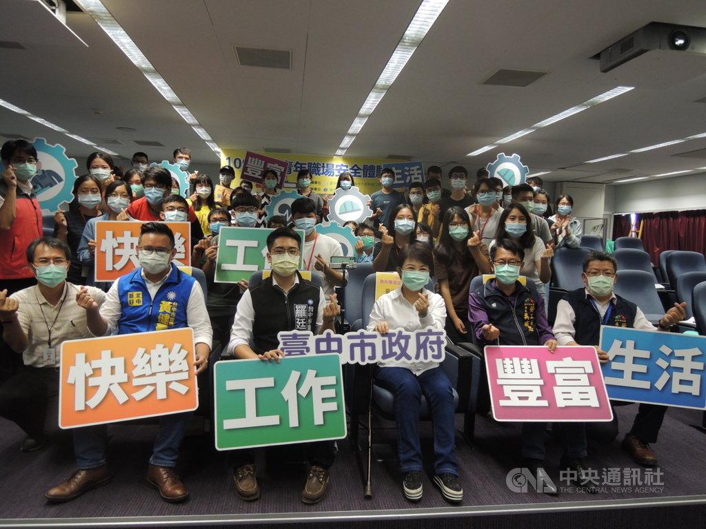 台中市勞工局13日舉辦「青年職場安全體驗營隊」,市長盧秀燕(前右3)出席與大專青年對談,期許青年朋友進入職場後可以重視自身安全及健康。中央社記者郝雪卿攝 109年8月13日