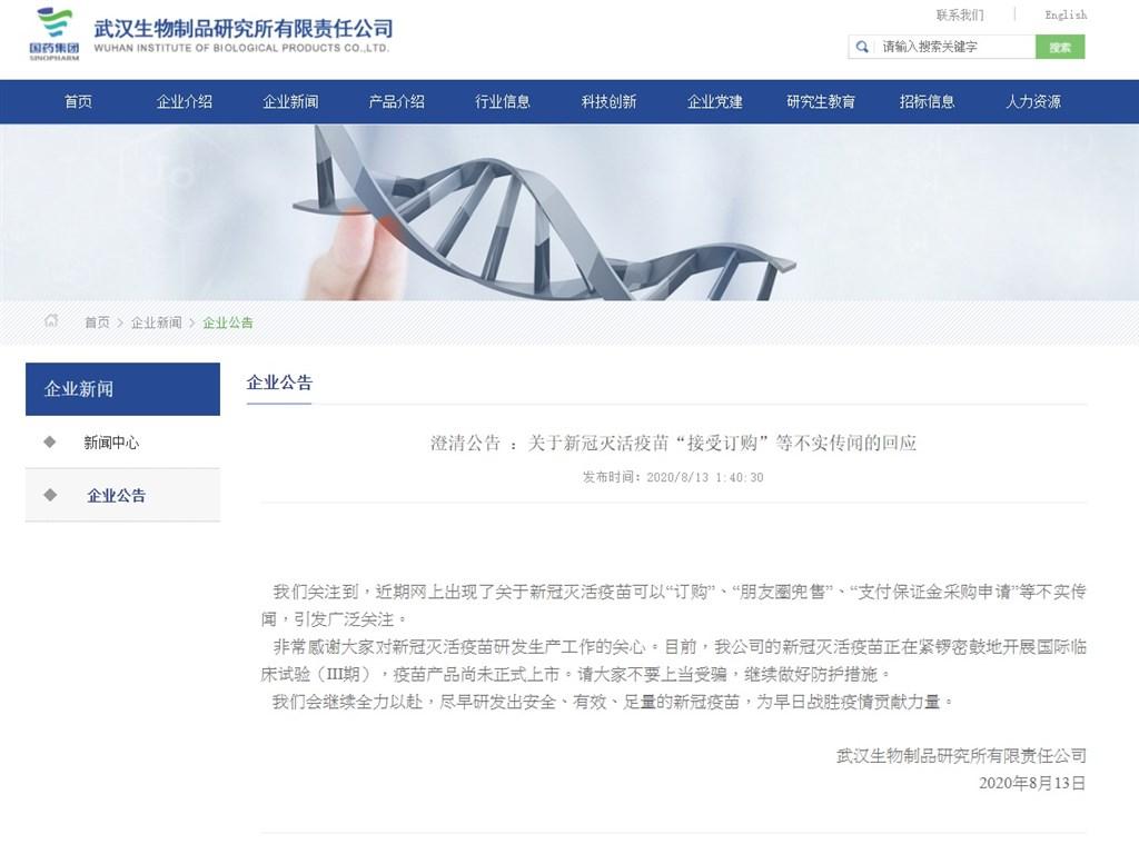 中國網路近來卻有人大舉兜售「新冠疫苗」,但藥商表示疫苗還在研發並未上市。(圖取自武漢生物製品研究所有限責任公司網頁wibp.com.cn)