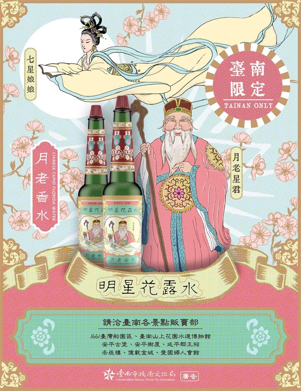 台南市政府今年和有113年歷史的經典品牌「明星花露水」共同推出「台南限定月老香水」,即日起在8處台南古蹟景點獨家販售。(台南市政府提供)中央社記者張榮祥台南傳真 109年8月14日