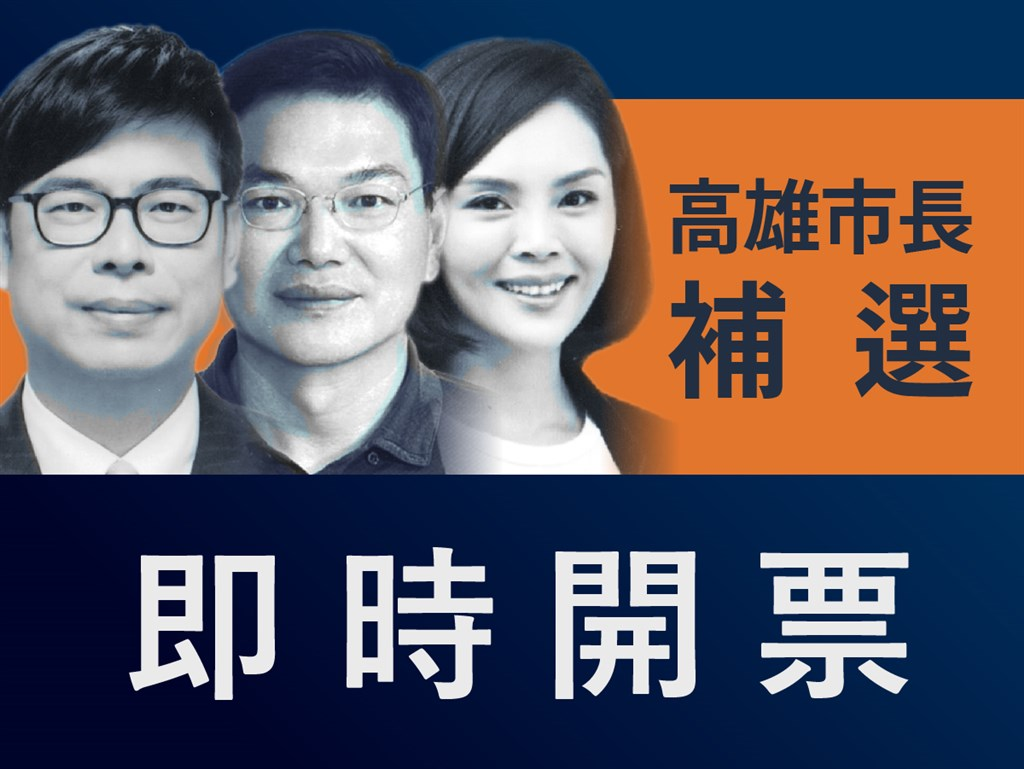 高雄市長補選即時開票陳其邁67萬1804票當選| 政治| 重點新聞| 中央社CNA