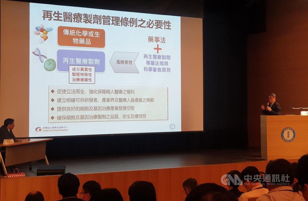台灣細胞醫療協會15日在國家生技研究園區舉辦年會,將再生醫療製劑管理條例草案的期待與展望列為重要討論項目,邀集產、官、學界及多名立委與會表達看法。中央社記者陳偉婷攝 109年8月15日