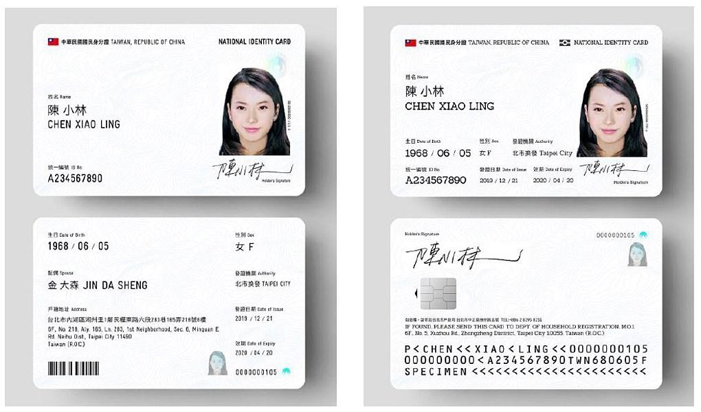 內政部5日指出,將在110年7月啟動全面換發數位身分證作業。圖為新式身分證設計獎參考範例。(圖取自內政部網頁moi.gov.tw)