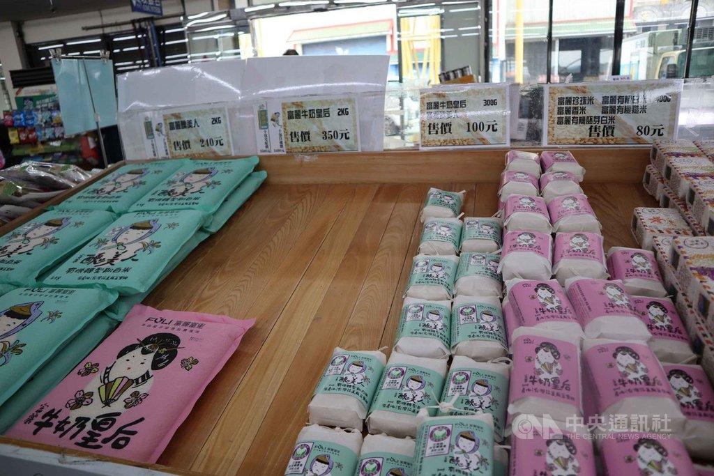 近期花蓮湧入大量遊客,富里鄉農會羅山展售中心天天擠滿採購人潮,工作人員不停地將包裝米上架,「牛奶皇后」米已賣到斷貨。中央社記者李先鳳攝 109年8月20日