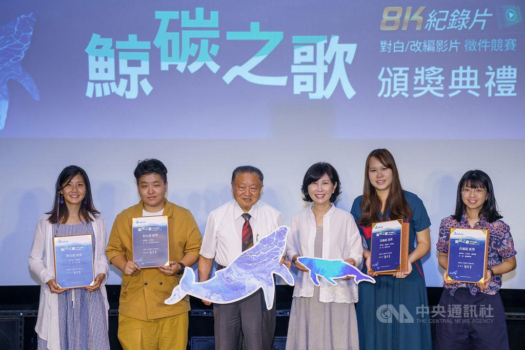 由台達電子文教基金會舉辦「鯨碳之歌」對白及改編影片徵件競賽,21日舉行頒獎典禮,台達電創辦人鄭崇華(左3)出席,與獲獎者合影留念。(台達電子文教基金會提供)中央社記者陳至中台北傳真  109年8月21日