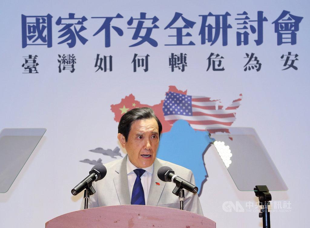 前總統馬英九22日上午出席「國家不安全研討會:台灣如何轉危為安」時表示,他反對中共不放棄武力攻台及對台軍演,但同樣無法接受總統選擇錯誤的國家路線,輕率把國家推到戰爭邊緣。中央社記者張皓安攝 109年8月22日