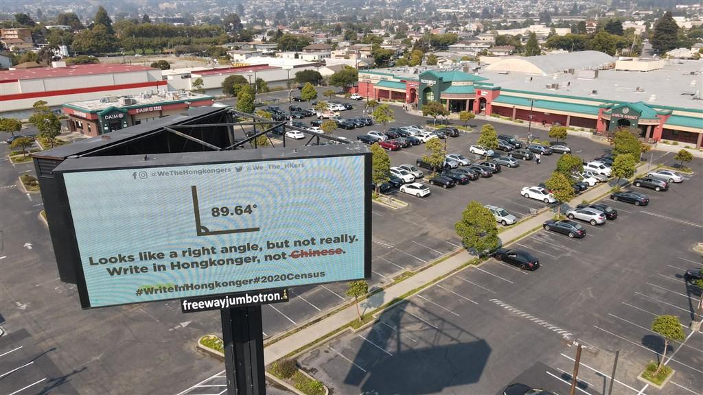 港人團體近日在美國舊金山、洛杉磯、紐約買大型廣告看板,呼籲人口普查填寫「香港人」而非「中國人」,其中一個看板用89.64暗指天安門事件。(圖取自facebook.com/SFHKers)