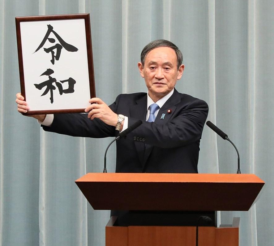 日本2019年4月從平成年代進入令和年代時,菅義偉高舉「令和」年號字板,被稱為「令和大叔」。(圖取自維基共享資源;作者内閣官房内閣広報室,CC BY 4.0)
