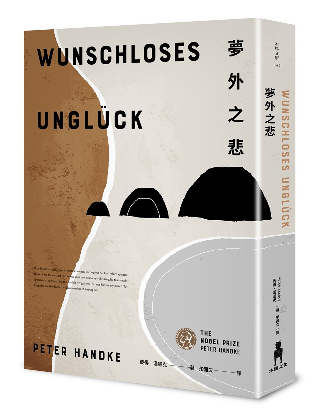2019年榮獲諾貝爾文學獎肯定的作家彼得.漢德克(Peter Handke),其半自傳小說「夢外之悲」全新譯本,9月正式在台出版。(木馬文化提供)中央社 109年9月5日