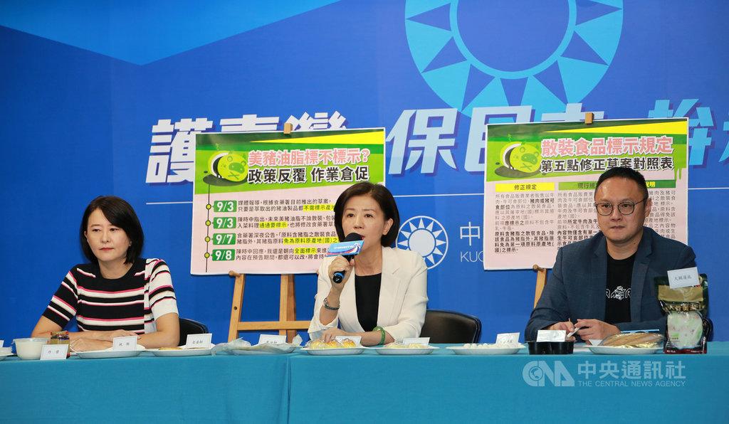 國民黨文傳會主委王育敏(中)9日表示,國民黨22縣市黨部12日同步發起第一波反對含萊克多巴胺美豬進口的公投連署。中央社記者劉冠廷攝 109年9月9日
