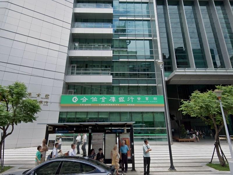 近期香港局勢動盪,資金外流,合庫商銀董事長雷仲達10日表示,將收掉香港分行財管部門。圖為合庫金控暨合作金庫商業銀行總行大樓外觀。(圖取自Google地圖網頁google.com/maps)