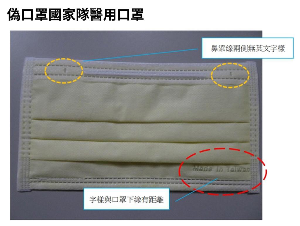 台灣優紙公司生產的口罩遭地下工廠偽造,偽造的口罩鼻梁線兩側無英文字樣,口罩打印的Made In Taiwan字樣與口罩下緣有距離。(調查局中部地區機動工作站提供)