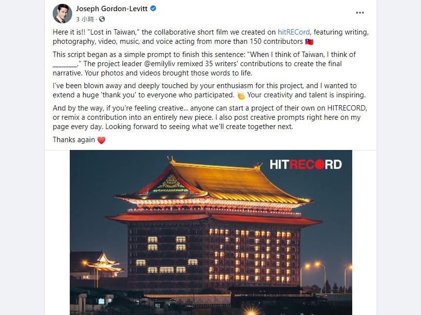 喬瑟夫高登李維貼出網友集體創作的「當我想到台灣」影片並秀出中華民國國旗,稱讚台灣網友的創意與才華令他驚艷又感動。(圖取自facebook.com/JoeGordonLevitt)