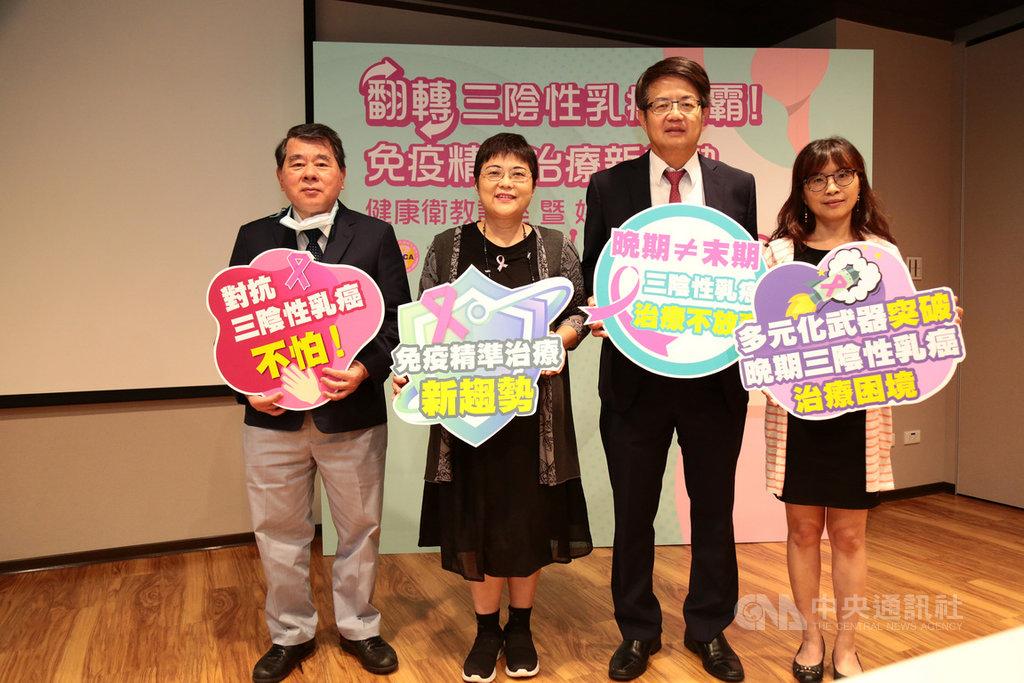 台灣本土研究顯示,三陰性乳癌手術治療後3年是復發和轉移的危險期,醫師12日在記者會中提醒,雖然三陰性乳癌治療有瓶頸,但並非無藥可救,呼籲患者應積極面對治療。(乳癌病友協會提供)中央社記者陳偉婷傳真 109年9月12日