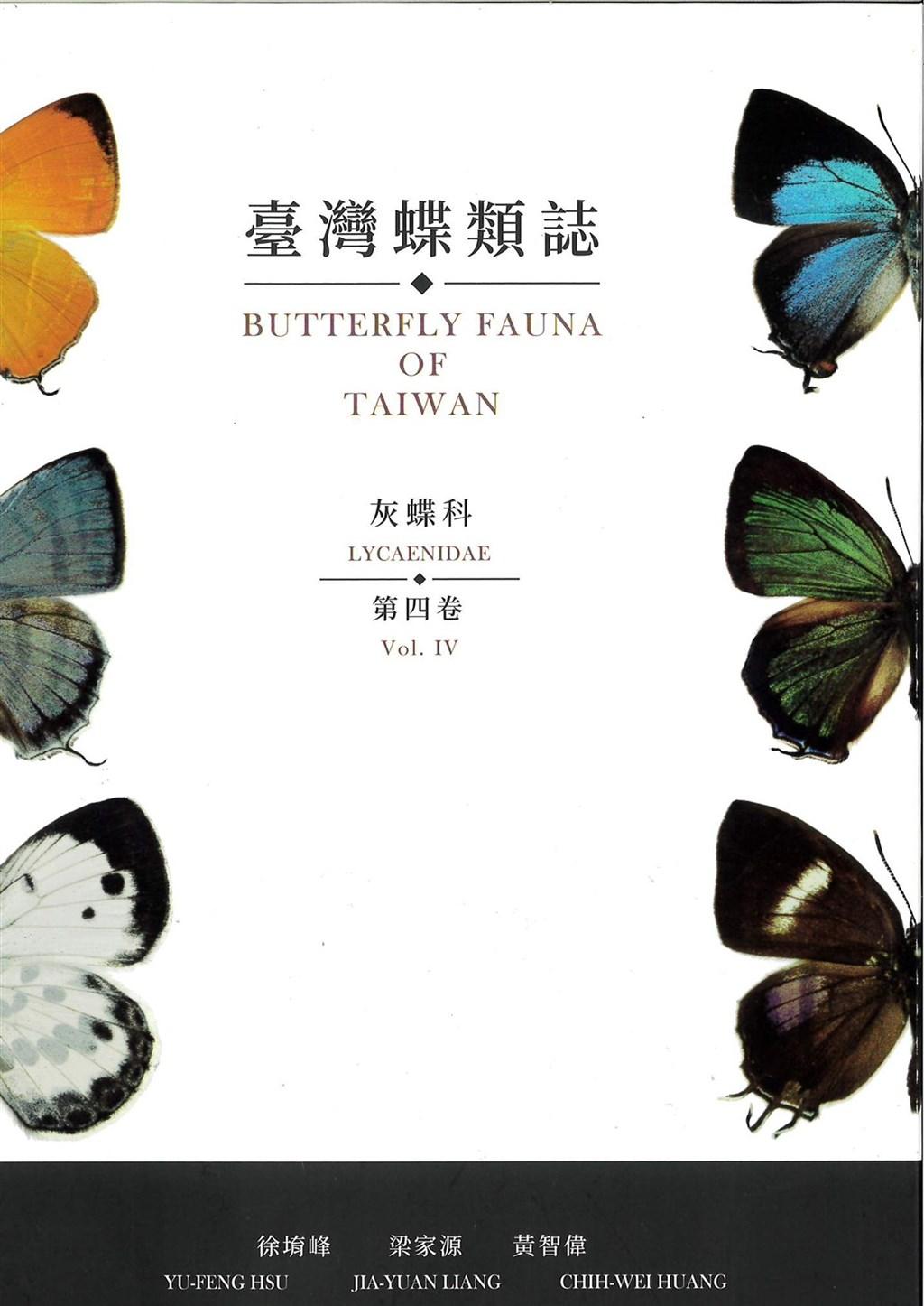 為讓民眾與世界看見台灣珍貴蝴蝶資源與蝴蝶科學研究傑出表現,林務局策劃出版「臺灣蝶類誌」套書,日前發行了第四卷灰蝶科,當中編錄120種蝴蝶(含亞種有130種)。(林務局提供)中央社記者吳欣紜傳真 109年9月12日