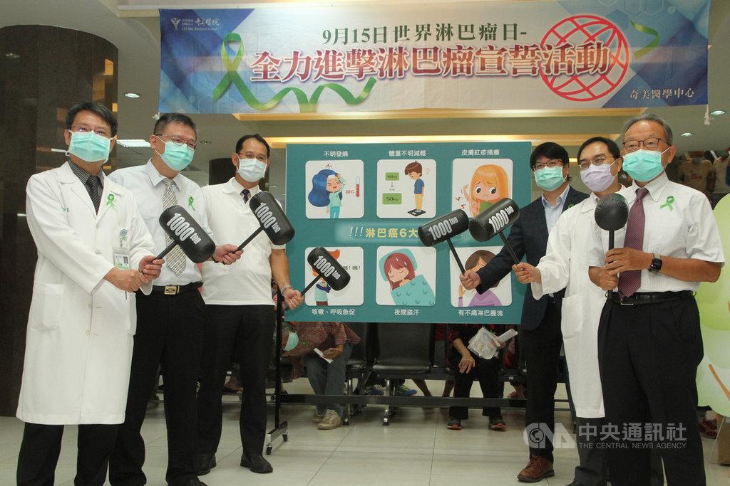 奇美醫學中心15日舉辦2020年世界淋巴瘤日宣導活動,邀請台南多家醫院相關領域醫師說明淋巴癌的早期徵兆。中央社記者楊思瑞攝  109年9月15日