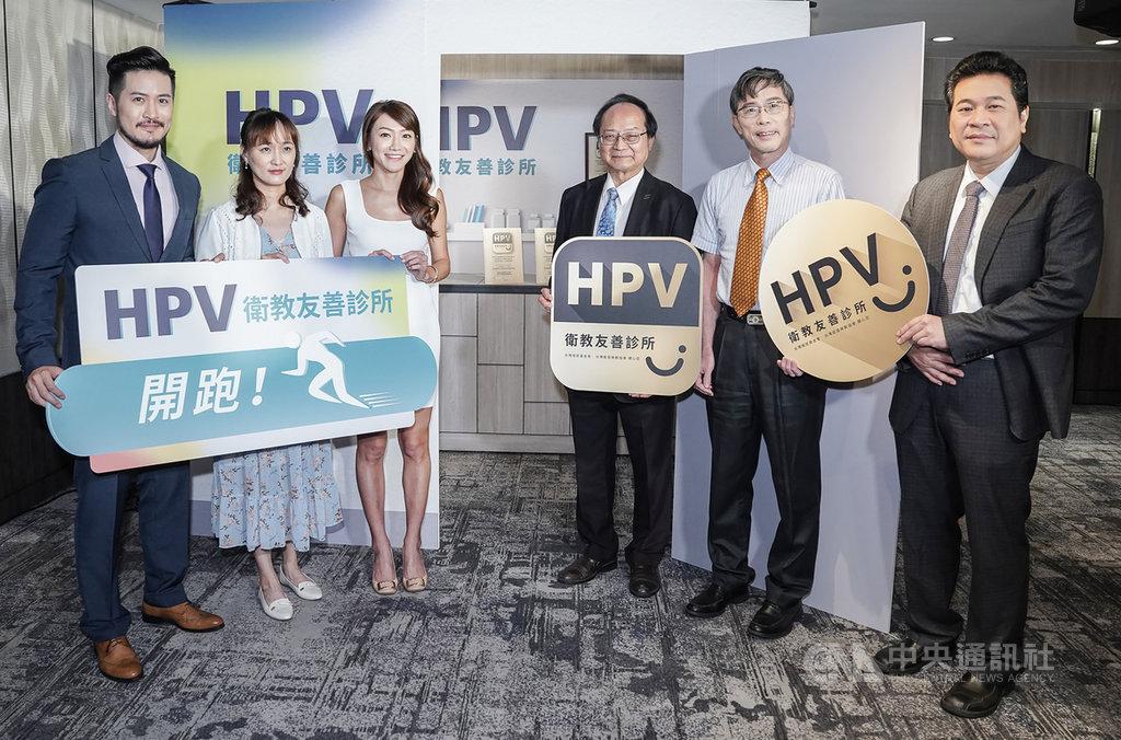 台灣癌症基金會、台灣疫苗推動協會15日舉辦記者會,推出「HPV衛教友善診所」,讓民眾在HPV預防上可以「9分鐘、就明瞭」,並提醒大眾,HPV病毒不只會感染女性,也會感染男性。(台灣癌症基金會提供)中央社記者張茗喧傳真 109年9月15日