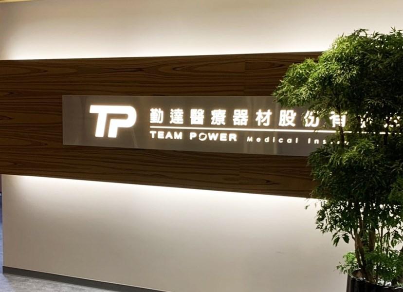 新北市政府衛生局15日表示,勤達醫療器材股份有限公司原許可證的口罩製造廠為馬來西亞,後改由中國生產,但未取得許可證就輸入,涉違反藥事法。(圖取自網頁team-power.com.tw)