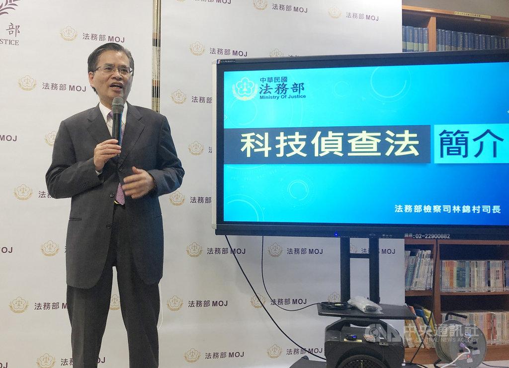 法務部檢察司司長林錦村16日下午表示,科技偵查法草案雖已公告結束,但考量各界意見多,將進行研議後,再送行政院核轉立法院審議。中央社記者劉世怡攝 109年9月16日