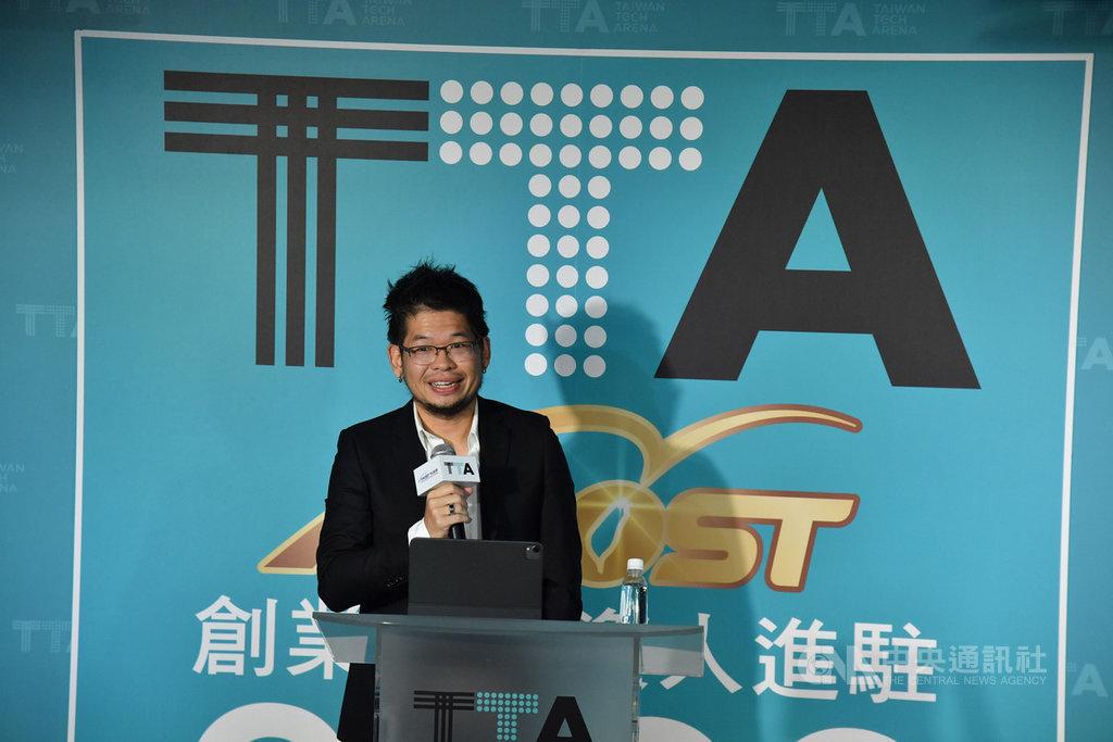 科技部「2020創業家投資人進駐TTA」記者會16日在台北小巨蛋台灣科技新創基地(TTA)舉行,YouTube共同創辦人陳士駿出席致詞。中央社記者王飛華攝  109年9月16日