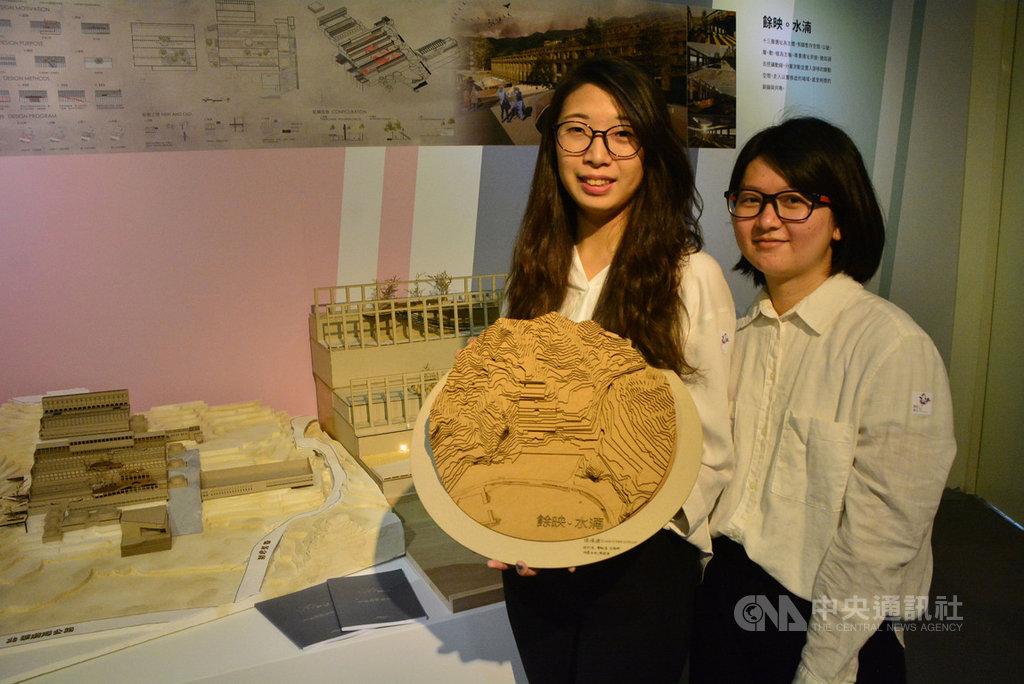 室內設計師鄭敏真(左)與呂雅綺(右)創作的「餘映。水湳」,在尊重十三層礦坑遺址原貌下,兩人透過空間設計創造新應用的可能性,作品模型17日在「2020設計新北」展覽亮相。中央社記者黃旭昇新北攝 109年9月17日