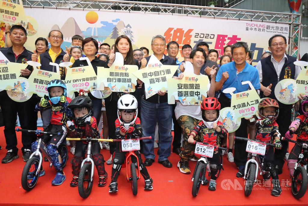 台中市政府觀光旅遊局17日舉辦「2020台灣自行車節─台中自行車嘉年華─Bike Taiwan」宣傳活動,藝人陳漢典(2排右3)應邀代言,與小小騎士們一起宣布系列活動正式起跑。中央社記者郝雪卿攝 109年9月17日