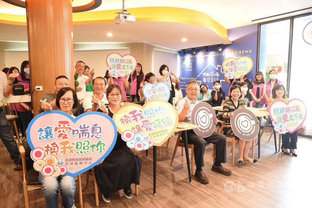 澎湖縣政府社會處WE CAFE 照顧咖啡館17日由縣長賴峰偉(前右3)等人揭牌,盼提供一個休息、紓壓及喘息空間,鼓勵家庭照顧者放下手邊工作,進而得到適當放鬆。中央社 109年9月17日
