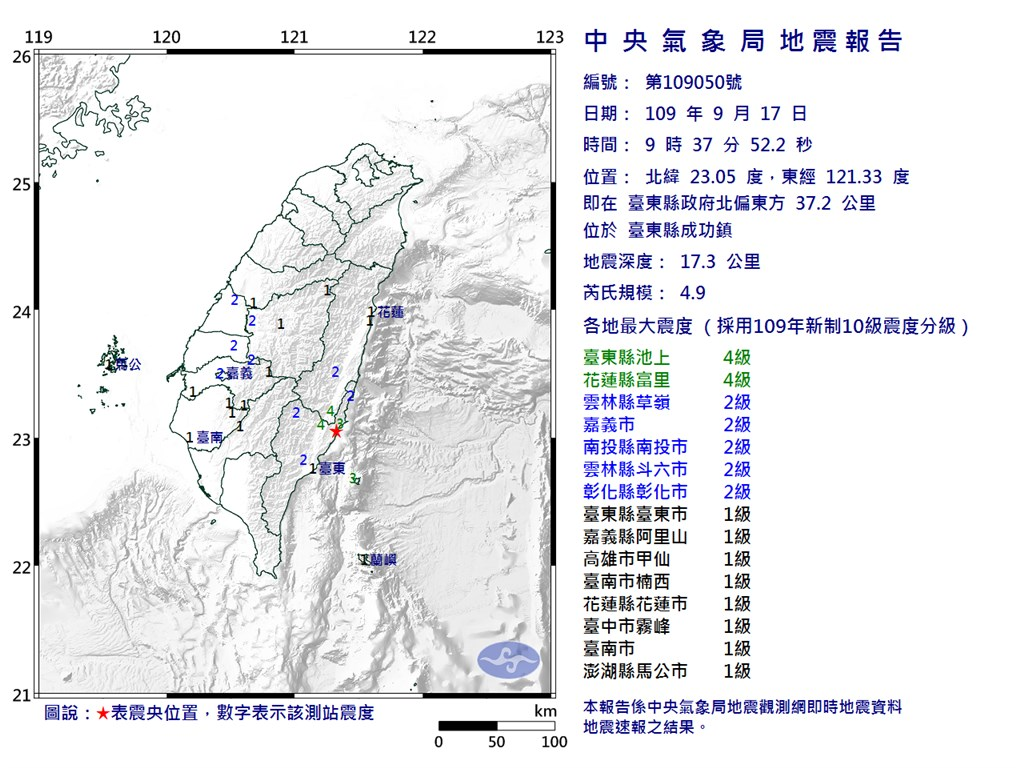 根據中央氣象局最新資訊,台東縣成功鎮17日上午9時37分發生芮氏規模4.9地震。(圖取自中央氣象局網頁cwb.gov.tw)