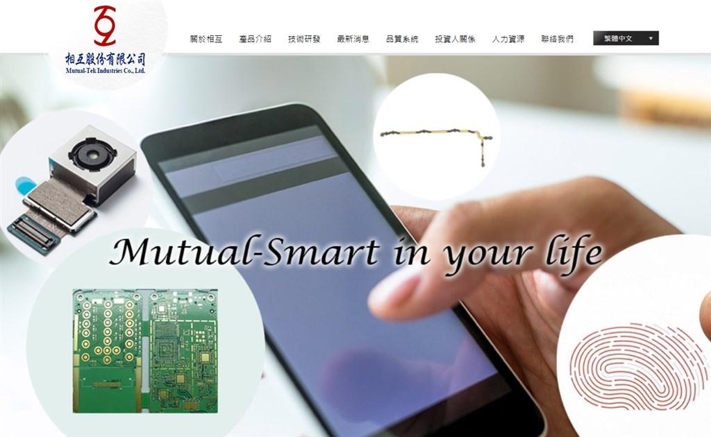 印刷電路板(PCB)廠相互受華為訂單驟減影響,19日宣布台灣廠生產線全部停止生產。(圖取自相互公司網頁mutualtek.com)