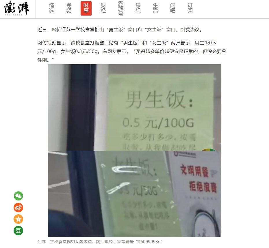 中國大陸江蘇省一所學校的餐廳為避免餐飲浪費,推出性別計價,相同的飯量,女生收費較男生高。業者宣稱因為女生食量小,以價制量避免浪費。(圖取自澎湃新聞網頁thepaper.cn)