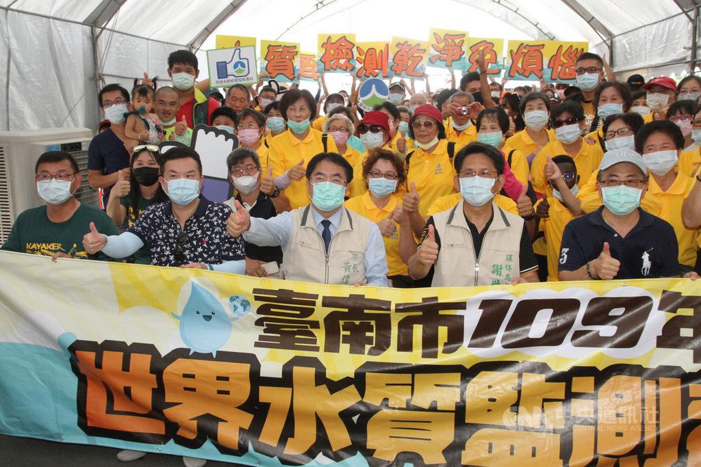 台南市環保局舉辦為期一個月的109年世界水質監測競賽活動,共有68組團隊報名,市長黃偉哲(前中)20日出席活動起跑儀式。中央社記者楊思瑞攝 109年9月20日