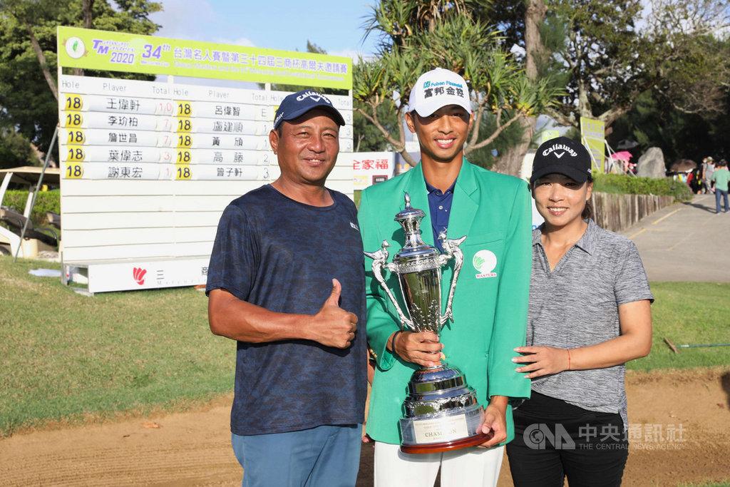 2020台灣名人賽暨第34屆三商杯高爾夫邀請賽,20歲王偉軒(中)20日在最終回合揮出71桿,總計以低於標準桿10桿的278桿,贏得冠軍及獎金,收下台巡賽首勝、台灣大賽首冠,為自己提前慶生。(台灣名人賽提供)中央社記者黃巧雯傳真 109年9月20日
