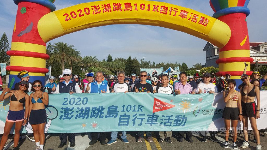 2020澎湖跳島101K自行車活動展開,700多名自行車好手20日早上在秋風颯爽下,迎著晨曦騎遊澎湖美麗海灣。中央社  109年9月20日