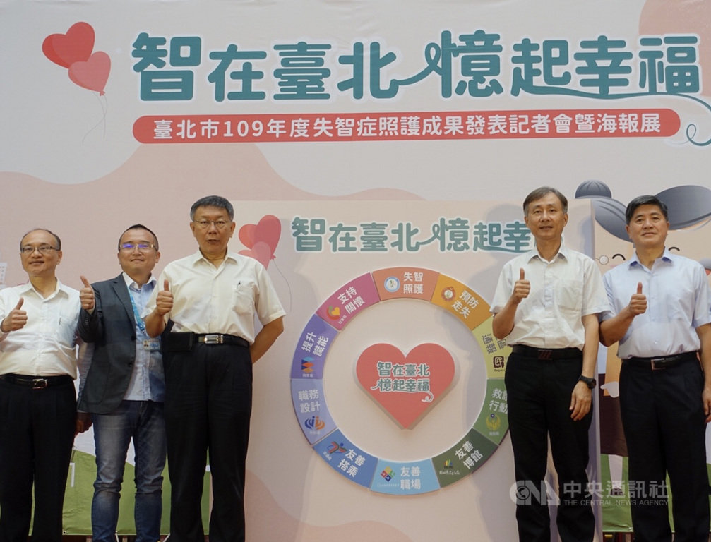 為翻轉失智者刻板印象,台北市政府推出「失智者正面形象」影片。台北市長柯文哲(左3)21日出席記者會表示,台灣人口老化,估計2060年失智症人口將達85萬人,須公私協力建構完整失智照護網。中央社記者李宛諭攝 109年9月21日