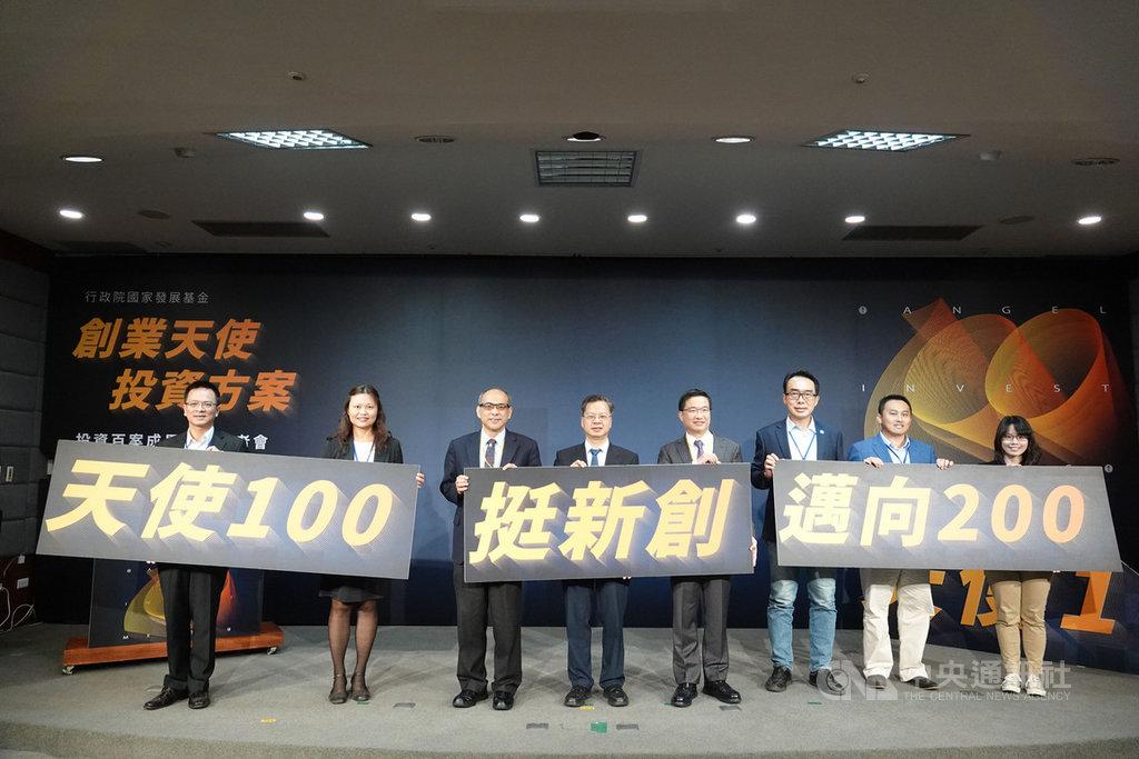 國發會宣布好消息,創業天使投資方案啟動以來,至今2年多已經通過投資百家新創事業。(國發會提供)中央社記者潘姿羽傳真  109年9月21日
