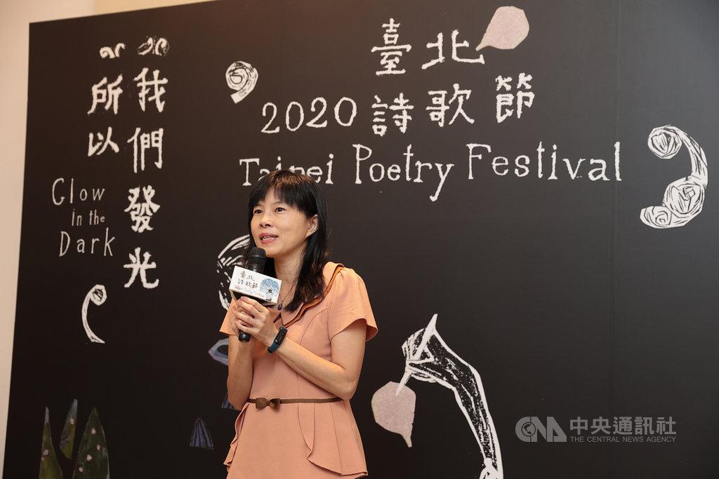 台北詩歌節26日開跑,台北市文化局副局長陳譽馨表示,今年詩歌節以「所以我們發光」為主題,邀請民眾共襄盛舉。(台北市文化局提供)中央社記者李宛諭傳真 109年9月21日