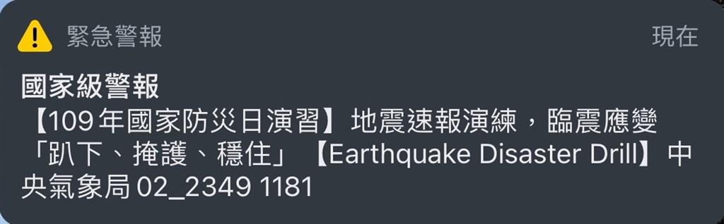 921國家防災日,上午9時21分氣象局發送「國家級警報」訊息到民眾手機。(中央社)