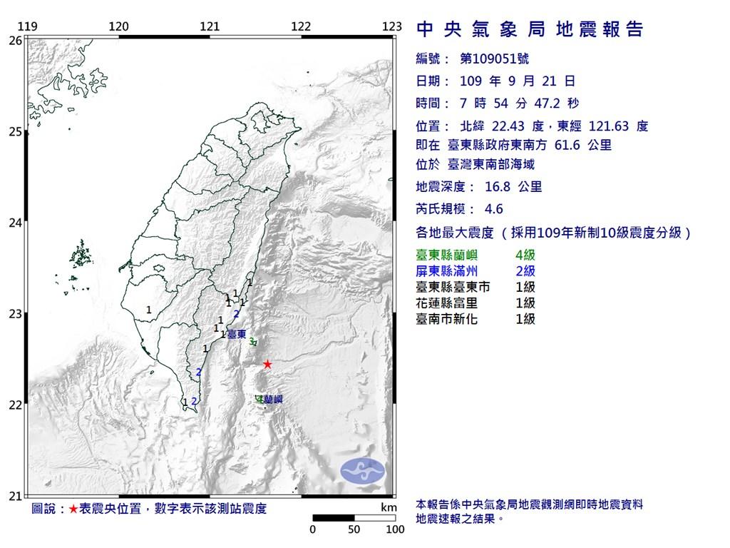 根據中央氣象局最新資訊,東南部海域21日7時54分發生芮氏規模4.6地震。(圖取自中央氣象局網頁cwb.gov.tw)